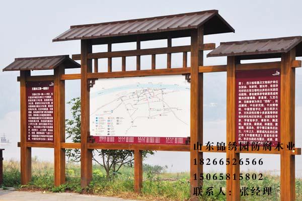防腐木指示牌17