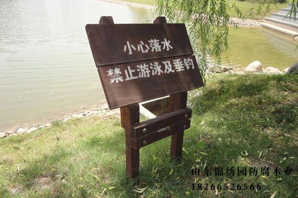 防腐木指示牌20